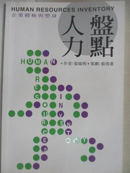【書寶二手書T6/財經企管_HRY】人力盤點 = Human resource inventory_張瑞明