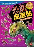 恐龍泡泡貼 世界最龐大的恐龍