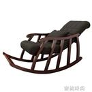 實木搖椅成人午睡椅躺椅懶人休閒搖搖椅客廳陽台老人椅逍遙椅『蜜桃時尚』