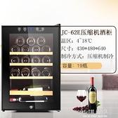 紅酒櫃單門電子恒溫酒櫃葡萄酒冷飲小冰吧冷藏壓縮機CY『小淇嚴選』