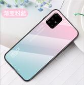 三星 Galaxy A51(4G版)手機殼 創意 漸變色 全包 防刮 軟邊 硬殼 多彩 漸變 鋼化玻璃殼 保護套
