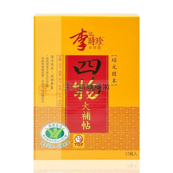 李時珍 四物大補帖(50ml*12瓶)X4盒【媽媽藥妝】健康認證新上市