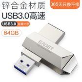 憶捷隨身碟64g 高速USB3.0激光定制刻字創意優盤個性旋轉金屬64gu盤