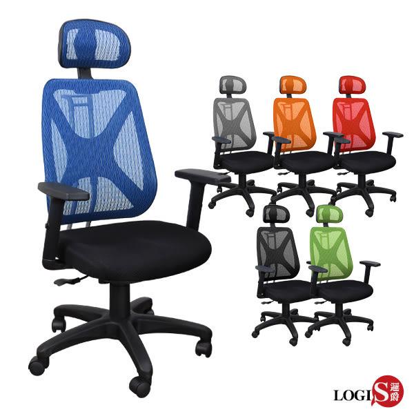 邏爵LOGIS~ 安法升降頭枕椅背PU泡棉椅 工學椅 辦公椅 電腦椅 事務椅【752】