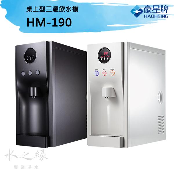 豪星牌 HM190 桌上型 三溫飲水機/內置五道RO逆滲透系統/台北總經銷/免費安裝/水之緣