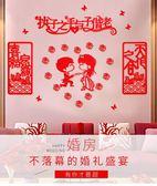 婚慶用品婚房客廳裝飾結婚婚禮床頭電視背景墻創意布置喜字套裝    瑪奇哈朵