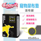 【SofyDOG】OnlyWay 碳系列 高效速乾除臭抗菌寵物尿布墊