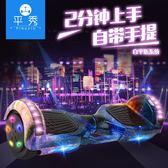 手提兩輪體感電動車成人智能漂移思維代步車雙輪車兒童平衡車小朋友禮物