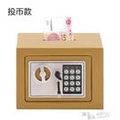 福瑞特家用小型電子密碼保險箱迷你兒童存錢罐17cm床頭柜密碼箱 ATF 618促銷