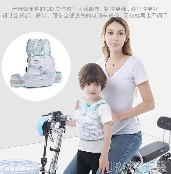 電動車兒童安全背帶綁腰寶寶摩托車小孩騎電瓶帶娃神器后座椅防摔 簡而美
