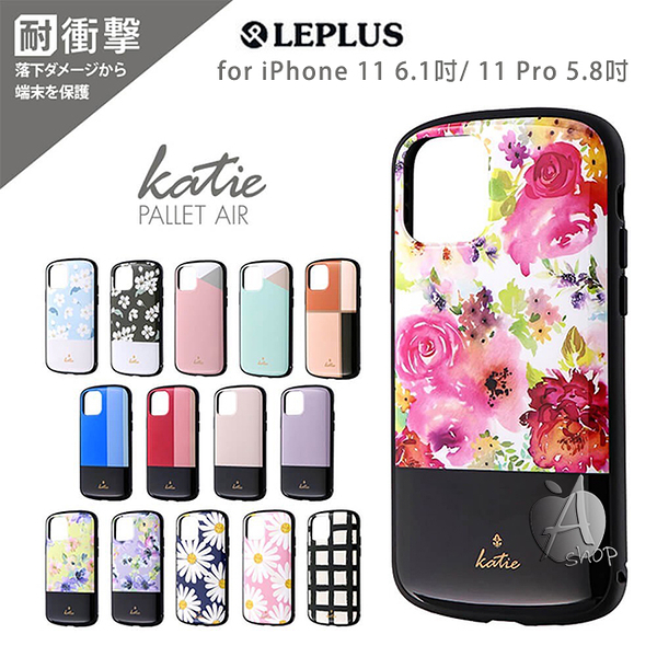 新品【A Shop】Leplus iPhone 11 Pro / 11 PALLET Katie 午茶約會耐衝擊殼