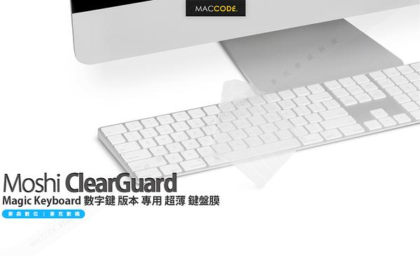 Moshi ClearGuard MK Magic Keyboard 數字鍵 繁體中文版本專用 超薄 鍵盤膜