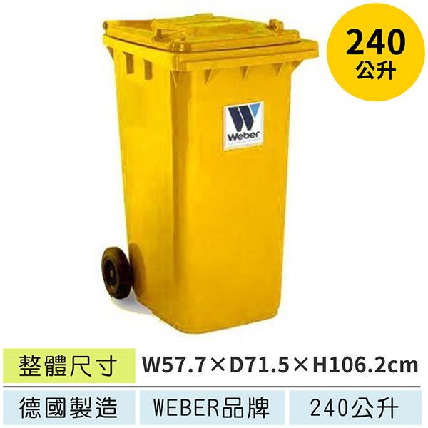 (德國進口WEBER)240公升二輪資源回收拖桶JGM240(黃)☆工廠直營下殺6折+分期零利率☆