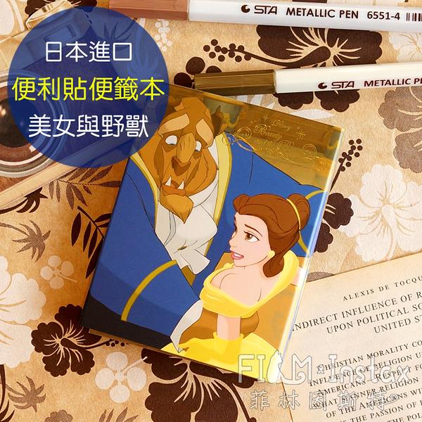 菲林因斯特《美女與野獸便箋本》日本進口 Disney 迪士尼 貝兒 便籤 便條紙 DZ-76584