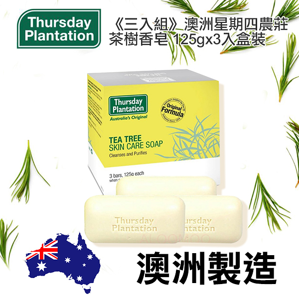 《三入組》澳洲星期四農莊 茶樹香皂 125gx3入盒裝 Thursday Plantation【PQ 美妝】