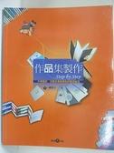 【書寶二手書T5/廣告_ES3】作品集製作STEP BY STEP_楊惠文