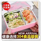 304不銹鋼學生飯盒分格便當盒防漏防燙雙層餐具盒分格可移動飯盒 QG3769『M&G大尺碼』