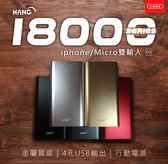 3C便利店【Hang】Q9-18000mAh iphone Micro 雙輸入 4孔USB輸出 金屬質感 行動電源 BSMI認證合格