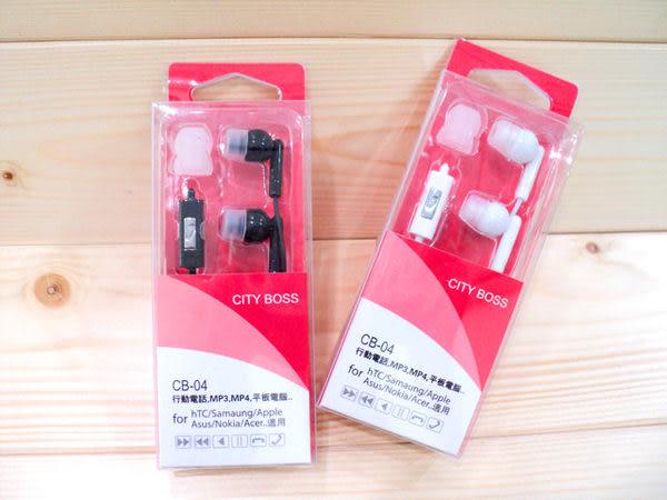 ✔CITY BOSS* 重低音立體聲入耳式耳機/Hi-Fi音質/免持聽筒/CB-04/InFocus/長江/中興/ZTE/Motorola