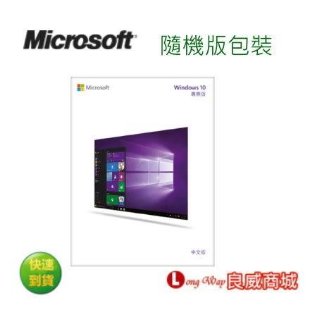 微軟 Microsoft Windows 10 Pro 中文專業隨機版-64位元(拆封無鑑賞期)