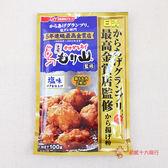 日本調味日清_炸雞塊調味粉(甘鹽味)100g【0216零食團購】4902110316209