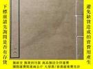 二手書博民逛書店罕見早期好品影刻本《二十四史》之《金史》列傳6至列傳10(68-72)一冊全Y77635