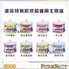 PURRFACT波菲特[無穀主食貓罐,8種口味,165g,台灣製](單罐)