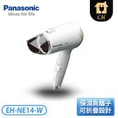 [Panasonic 國際牌]花漾負離子吹風機 EH-NE14-W