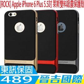 【晉吉國際】 Apple IPhone 6 Plus 5.5吋 萊斯雙料吸震保護殼 ROCK