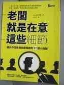 【書寶二手書T1/心理_IBI】老闆就是在意這些細節:提升存在感與加薪幅度的…