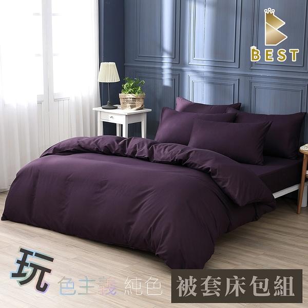 【BEST寢飾】經典素色被套床包組 神秘紫 單人 雙人 加大 特大 均一價 日式無印 柔絲棉 台灣製