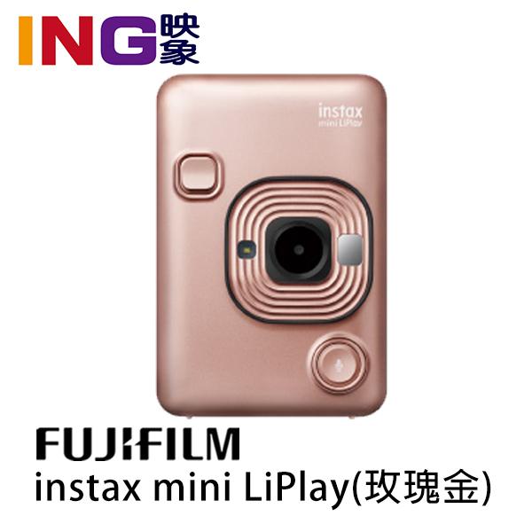 【映象攝影】FUJIFILM instax mini LiPlay (玫瑰金) 數位拍立得相機 恆昶公司貨 印相機 富士