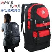 登山雙肩包 60升新款戶外登山包大容量男女旅行背包旅游雙肩包休閑運動背包
