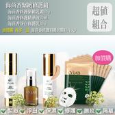 CYLAB 海茴香緊緻修護組 台灣自有品牌 海茴香 保濕 精華液 修護 乳霜 隔離 緊緻 面膜