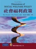 (二手書)社會福利政策 中文第一版 2012年