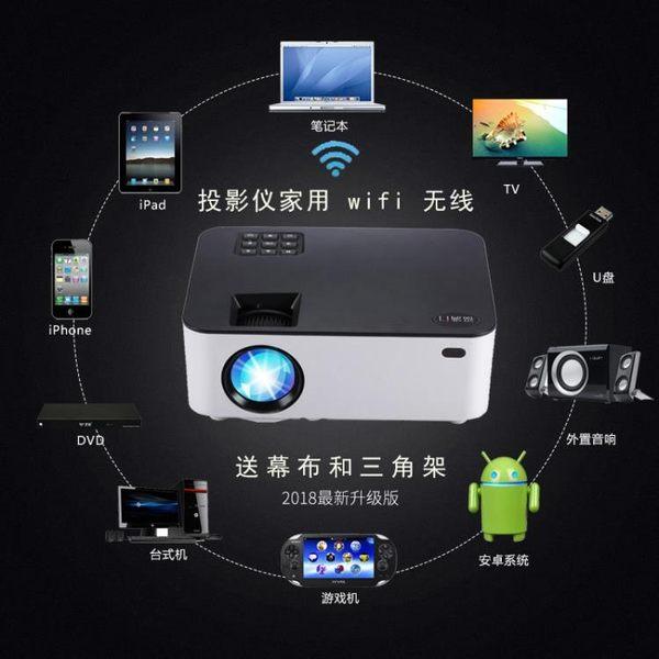 led投影家用安卓智能投影儀小型高清微型投影機手機無線迷你WiFi便攜式