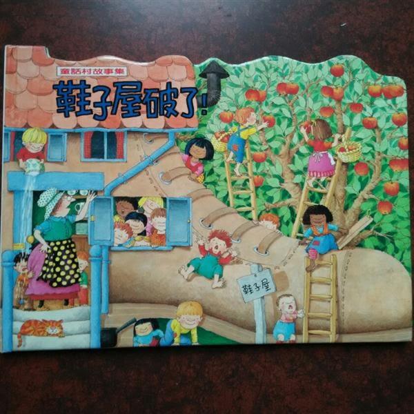 (二手書)童話村故事集:鞋子破了