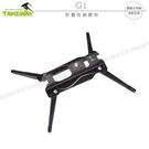 《飛翔3C》TAKEWAY G1 折疊收納腳架〔公司貨〕相機支架 適用 T1 T-FN01 T-B01 T-B02