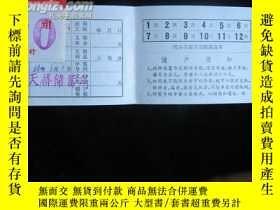 二手書博民逛書店罕見零存整取有息有獎儲蓄對獎號碼單3500 中國人民銀行陽泉市支