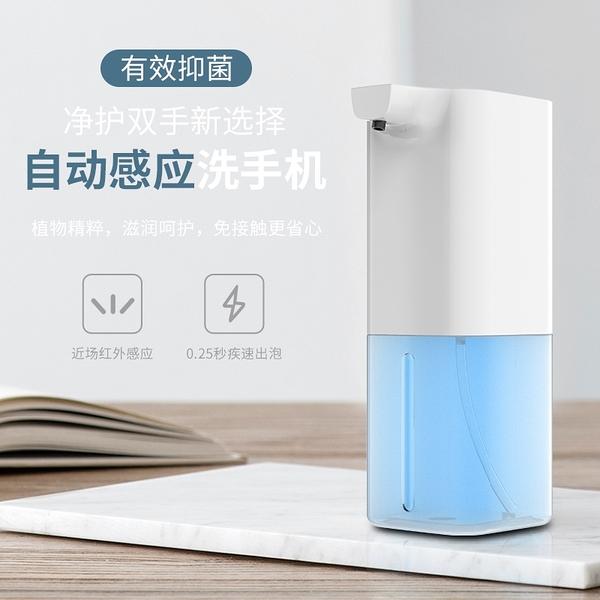 給皂機 全自動洗手機usb充電智慧感應泡沫皂液器家用兒童抑菌洗手液套裝