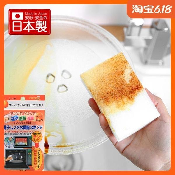 尺寸超過45公分請下宅配日本進口sanada微波爐內部清洗劑多用途清潔劑去味除垢海綿擦橙味
