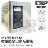 MF48V15A微電腦全自動充電機 / 掃地機.電動堆高機.拖板車適用 (MF系列48V15A)