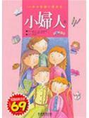 (二手書)小婦人-小學生閱讀文學選集3
