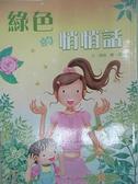 【書寶二手書T8/兒童文學_GEE】綠色的悄悄話_餘沛珈, 陳碏