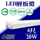 【奇亮科技】 T5 20W 4尺層板燈 ...