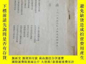 二手書博民逛書店國事痛(1946年東北書店印行罕見無封面 如圖)Y1545 楊耳