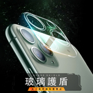 (金士曼) 全玻璃 iphone 11 iphone11 Pro MAX 鏡頭保護貼 鏡頭貼 保護貼 玻璃貼 保護框