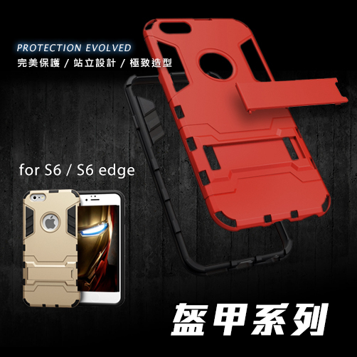 【現貨出清】三星 Galaxy S6/S6 edge 犀牛盾 盔甲 手機殼 護盾 鋼鐵俠 站立支架 防摔抗震 輕薄 保護殼
