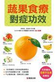 (二手書)蔬果食療對症功效