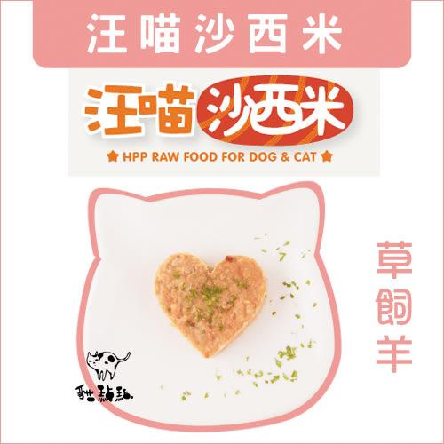 滿2000免運:貓點點寵舖:汪喵星球〔汪喵沙西米,貓用生食,羊肉,300g〕160元